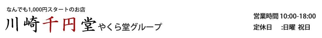 川崎千円堂
