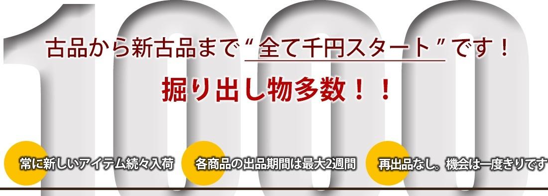 """古品から新古品まで """" 全て千円スタート """" です!掘り出し物多数!!"""