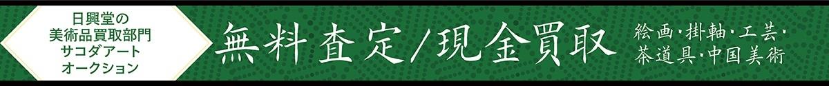無料査定/現金買取