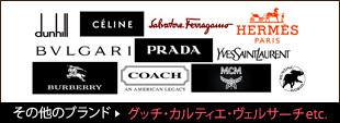 その他のブランド グッチ・カルティエ・ヴェルサーチ etc.