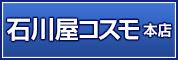 石川屋コスモ本店