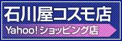 石川屋コスモ店