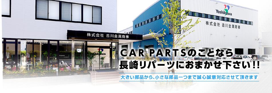 CAR PARTS のことなら長崎リパーツにおまかせ下さい!!