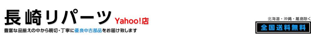 長崎リパーツ Yahoo!店