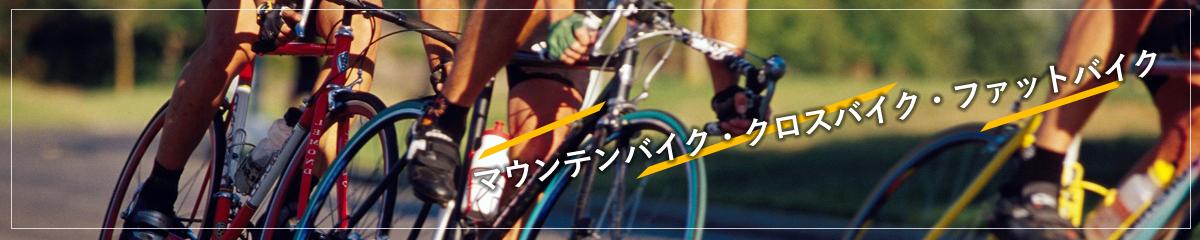 マウンテンバイク・クロスバイク・ファットバイク