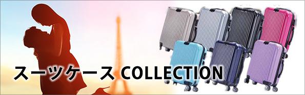 スーツケース COLLECTION