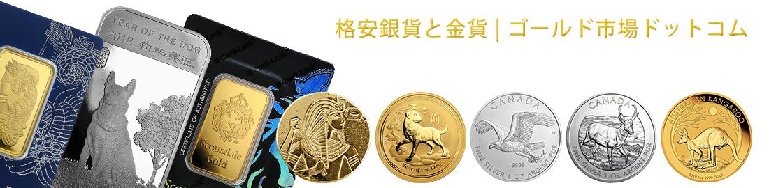日本―格安銀貨と金貨 | ゴールド市場ドットコム
