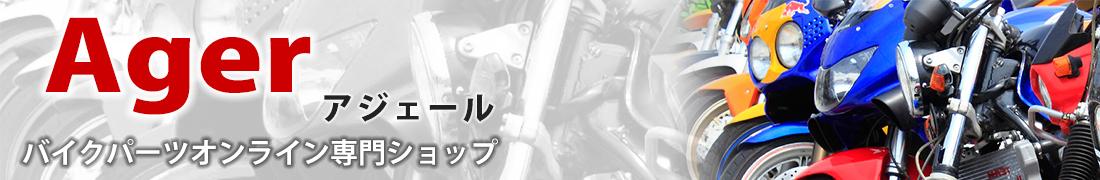 バイクパーツのアジェール