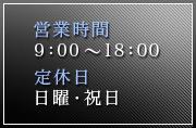 営業時間 9:00~18:00 定休日日曜・祝日