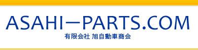 ASAHI-PARTS.COM
