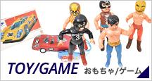 おもちゃ/ゲーム