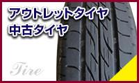 アウトレットタイヤ・中古タイヤ   Tire