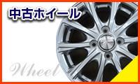 中古ホイール    Wheel