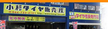 小杉タイヤ販売(株)