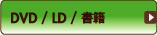 DVD / LD / 書籍