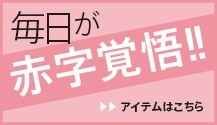 毎日が赤字覚悟!!