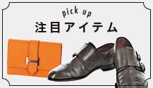 pickup★注目アイテム