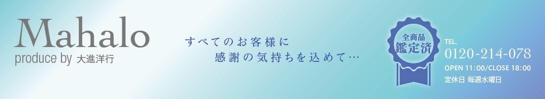 Mahalo produce by 大進洋行