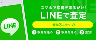 LINEで検査