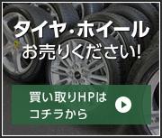 タイヤ・ホイールお売りください