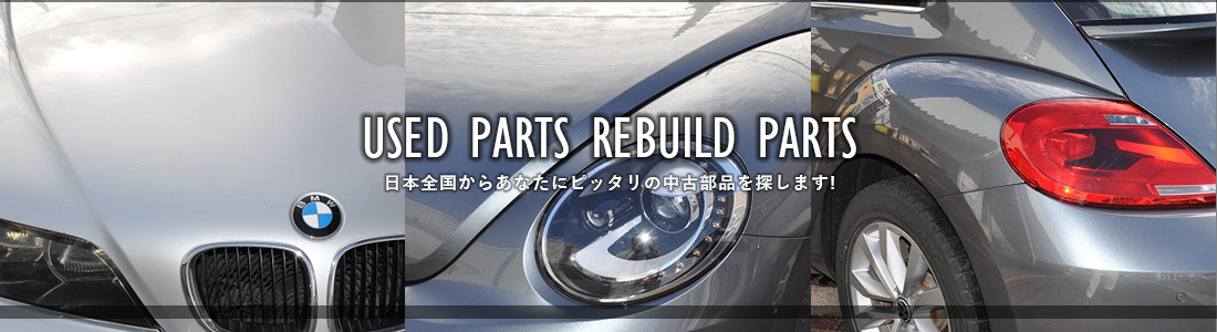 USED PARTS REBUILD PARTS