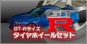 GT-Rタイヤホイールセット
