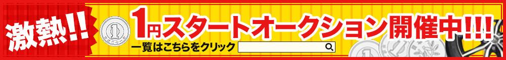 1円スタートオークション開催中