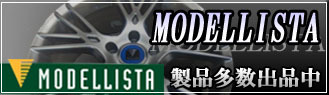 モデリスタ