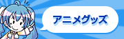 アニメグッズ