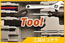 工具はコチラ