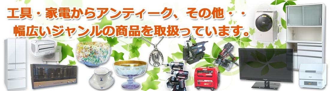 工具・家電からアンティーク その他・・・幅広いジャンルの商品を取扱っています。