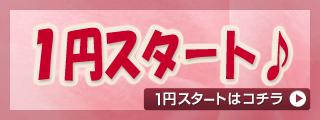 1円スタート♪