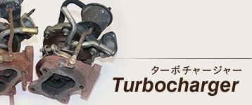 Turbocharger ターボチャージャー