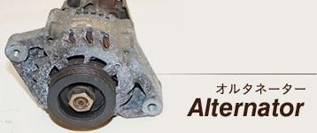Alternator オルタネーター
