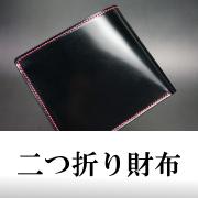 既製品二つ折り財布