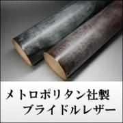 メトロポリタン社製ブライドルレザー