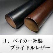 J.ベイカー社製ブライドルレザー