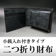 小銭入れ付き二つ折り財布