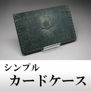 シンプルカードケース