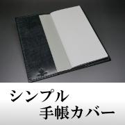 シンプル手帳カバー