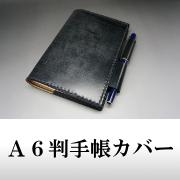 A6判手帳カバー