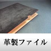 革製ファイル