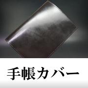 既製品手帳カバー