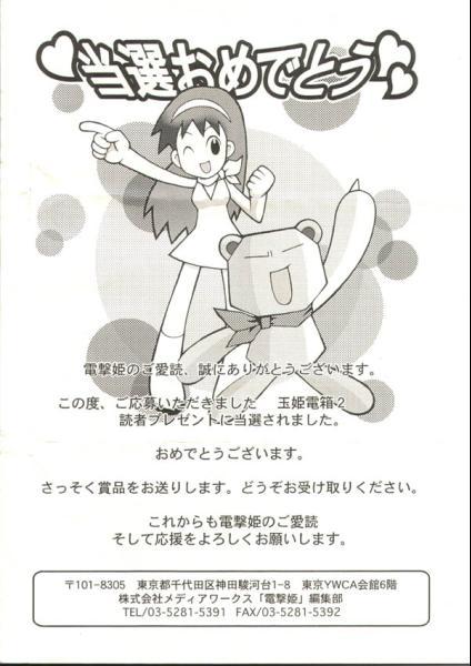 玉姫電箱2『メンアットワーク!2/山本和枝』抽選プレゼントテレカ_画像2