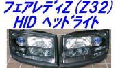 Z32 フェアレディZ HID キセノン ヘッドライト(取付工賃無料)
