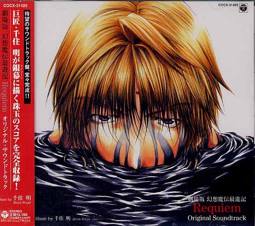 劇場版・幻想魔伝最遊記『オリジナルサウンドトラック』 グッズの画像