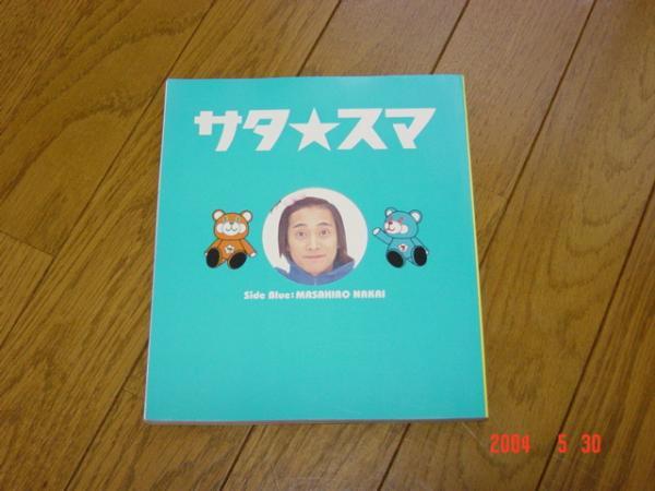 ④サタ★スマ  中居 香取_画像1