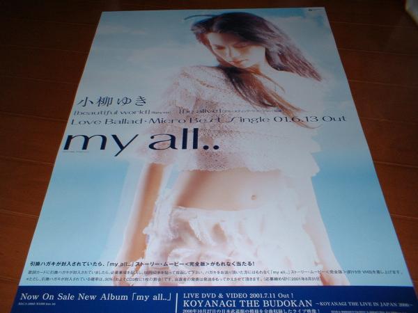 """ポスター 小柳ゆき """"my all..."""""""