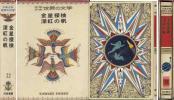 A・グリーン/A・ベルジャーエフ「深紅の帆/金星探検」金子國