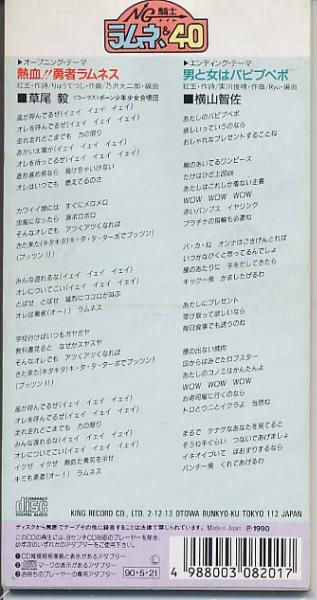 SCD『NG騎士ラムネ&40(OP/ED)』[歌:草尾毅/横山智佐] _画像2